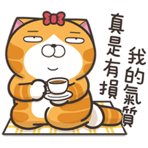 白爛貓18-2 - Sticker 7