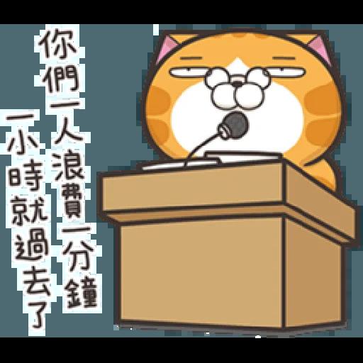 白爛貓18-2 - Sticker 16
