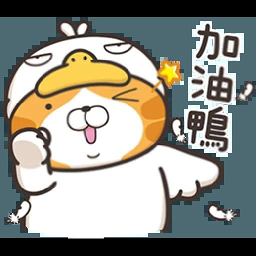 白爛貓18-2 - Sticker 9