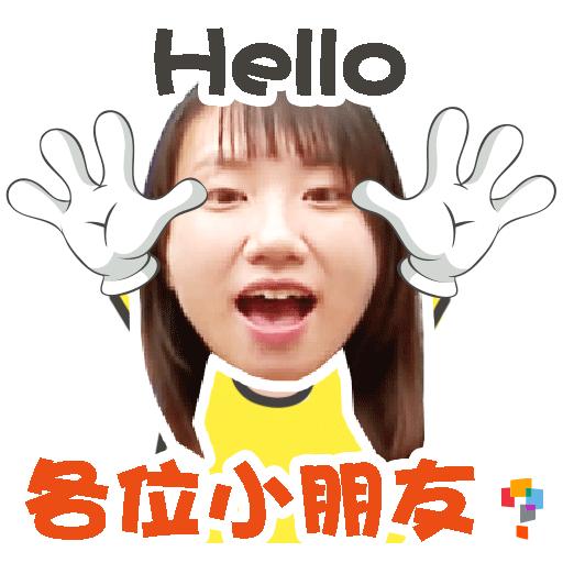 學而思-Miss Lina - Sticker 5