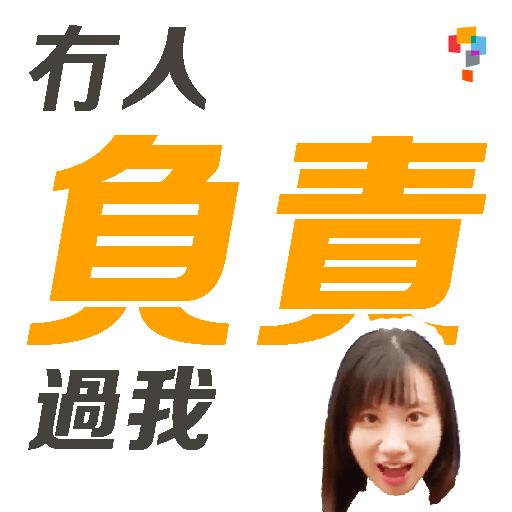 學而思-Miss Lina - Sticker 12