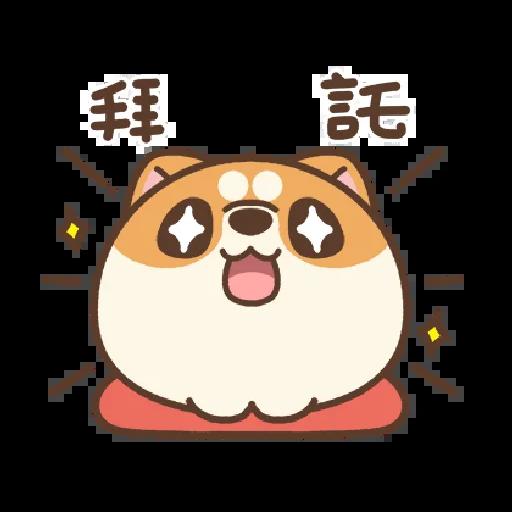 米犬日常~特效貼圖 - Sticker 17