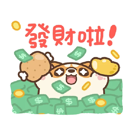 米犬日常~特效貼圖 - Sticker 20