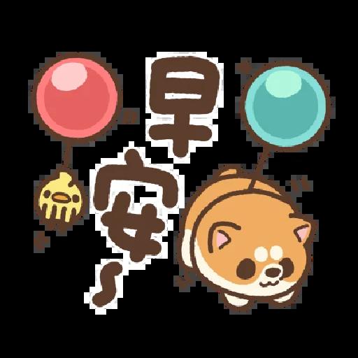 米犬日常~特效貼圖 - Sticker 12