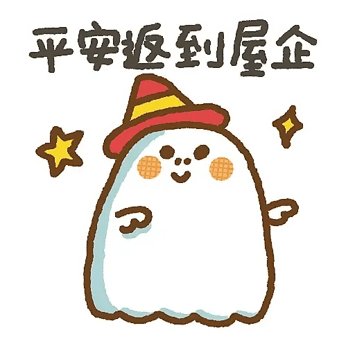 小鬼 - Sticker 3