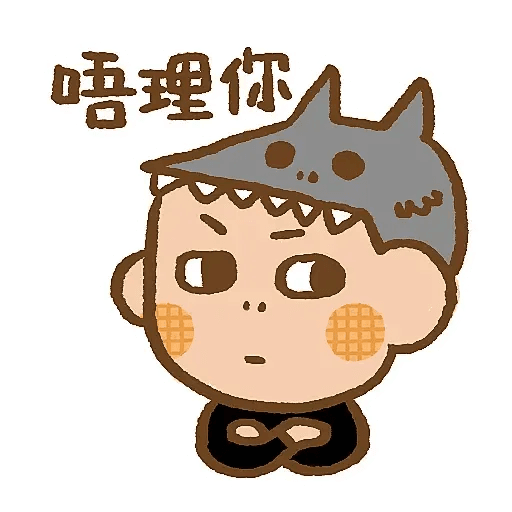 小鬼 - Sticker 16