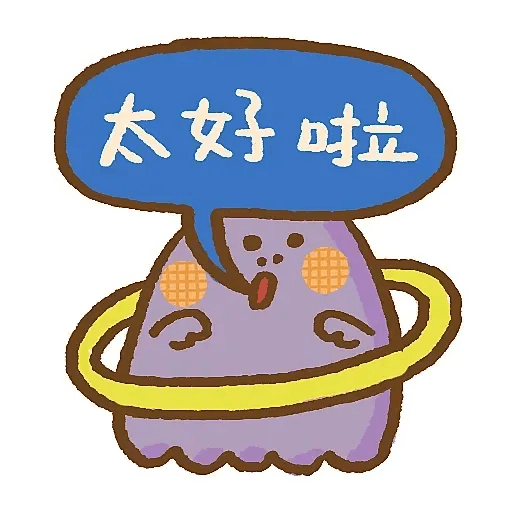 小鬼 - Sticker 14