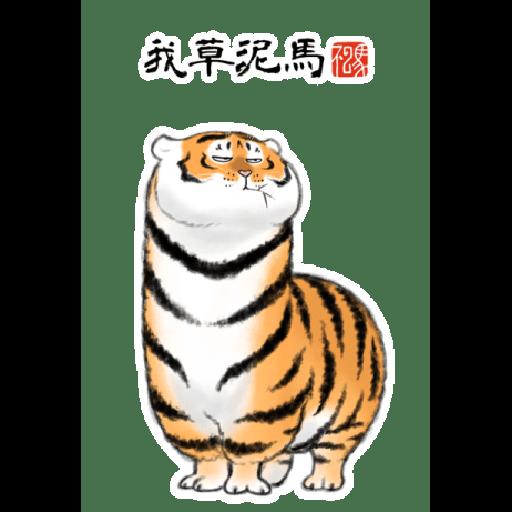 一切皆可胖虎 變裝貼圖 - Sticker 7
