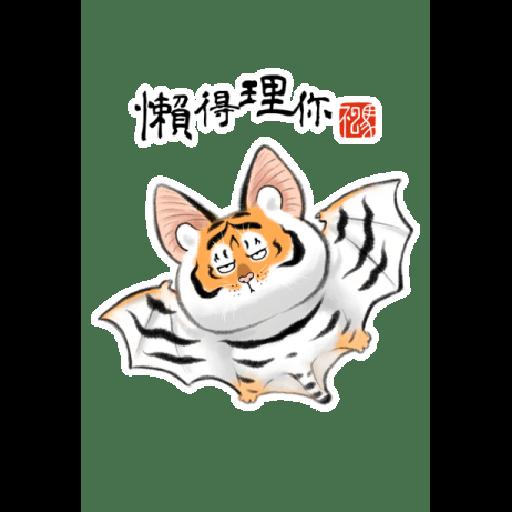 一切皆可胖虎 變裝貼圖 - Sticker 18