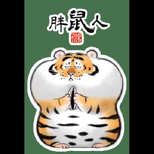 一切皆可胖虎 變裝貼圖 - Sticker 2