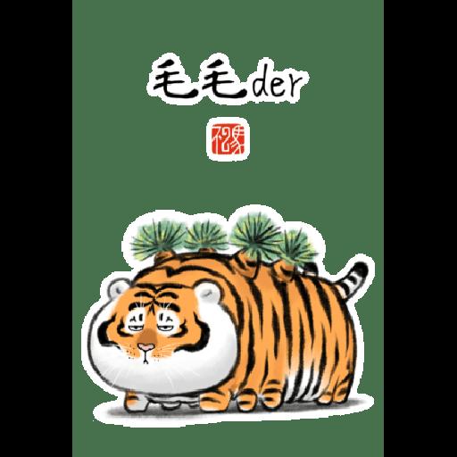 一切皆可胖虎 變裝貼圖 - Sticker 8