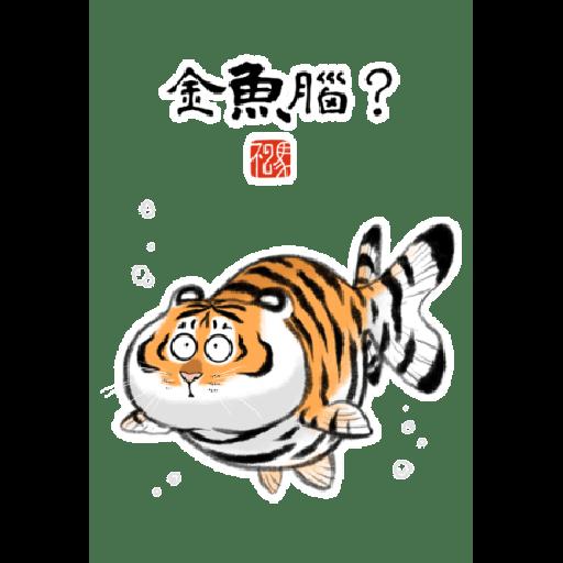 一切皆可胖虎 變裝貼圖 - Sticker 15