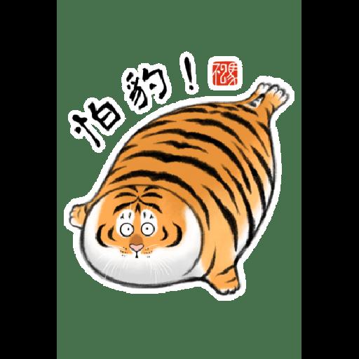 一切皆可胖虎 變裝貼圖 - Sticker 13