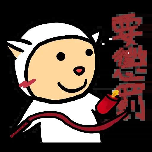 中出羊羊 - Sticker 16