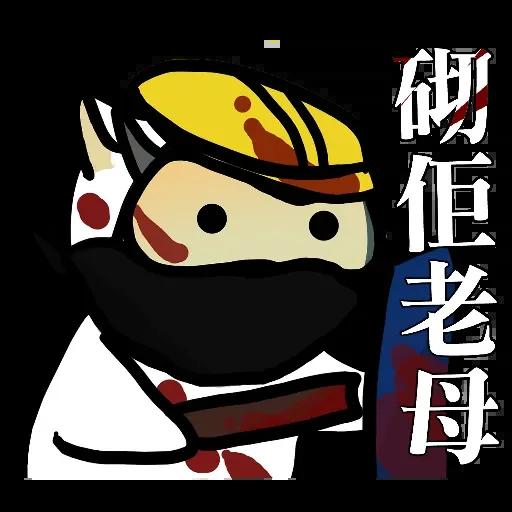 中出羊羊 - Sticker 14