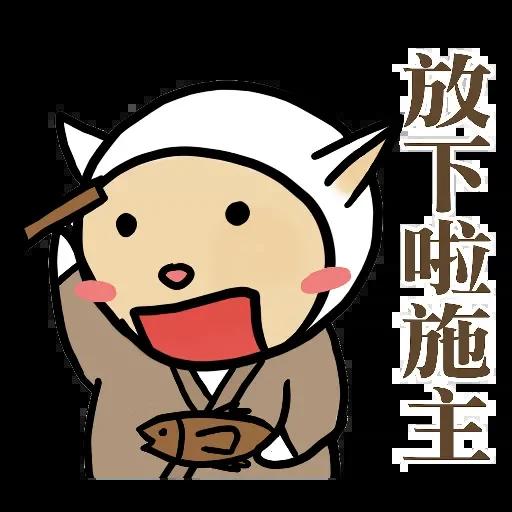 中出羊羊 - Sticker 12