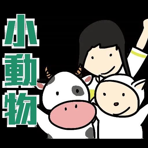 中出羊羊 - Sticker 23