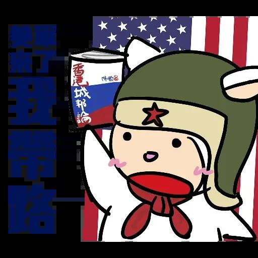 中出羊羊 - Sticker 22