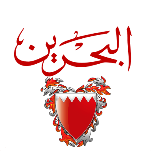 Bahrain National day - Sticker 4