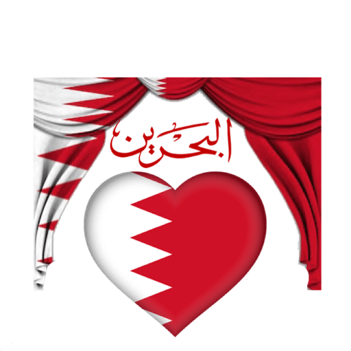 Bahrain National day - Sticker 5