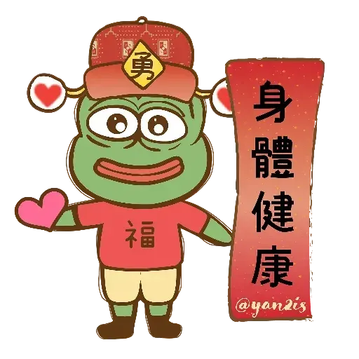 鼠年PExYAN2IS (by yan2is) - Sticker 2
