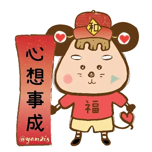 鼠年PExYAN2IS (by yan2is) - Sticker 3