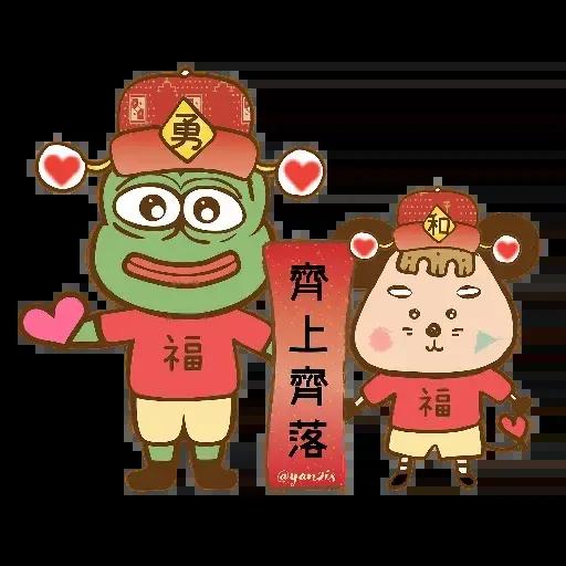 鼠年PExYAN2IS (by yan2is) - Sticker 4