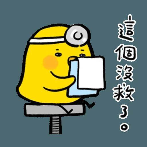 懶散兔OS5 - Sticker 20