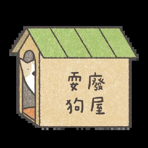 懶散犬 喃喃自語 - Sticker 3