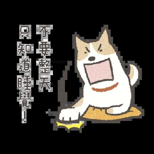 懶散犬 喃喃自語 - Sticker 13