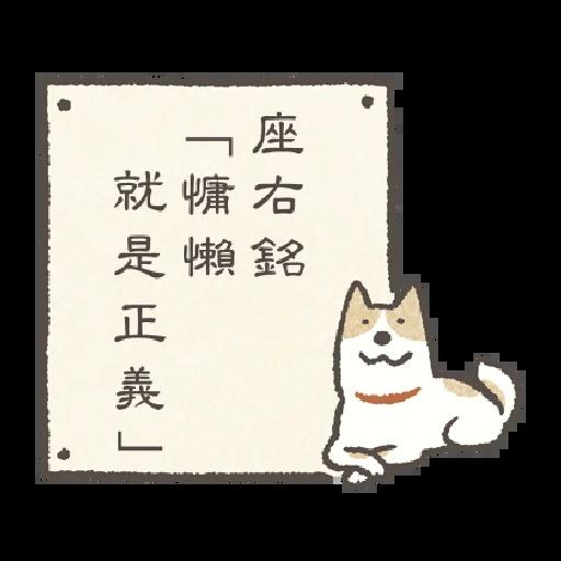 懶散犬 喃喃自語 - Sticker 17