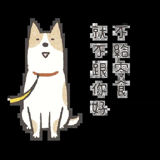 懶散犬 喃喃自語 - Sticker 1