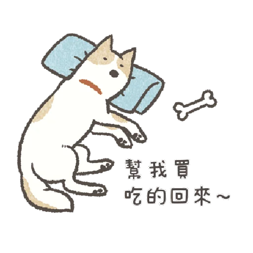懶散犬 喃喃自語 - Sticker 20