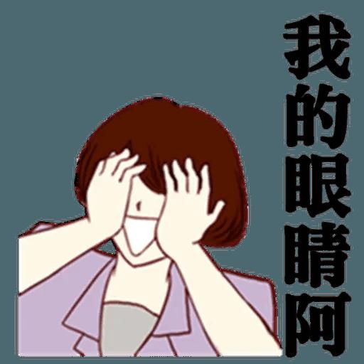 Taiwan Reporter - Sticker 21