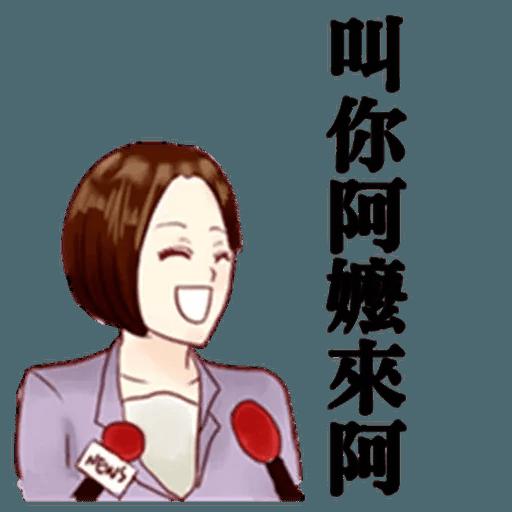 Taiwan Reporter - Sticker 8