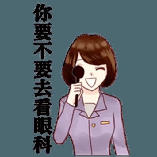 Taiwan Reporter - Sticker 13
