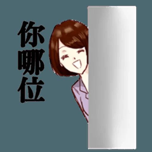 Taiwan Reporter - Sticker 28