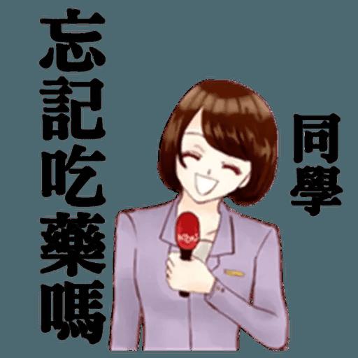 Taiwan Reporter - Sticker 12