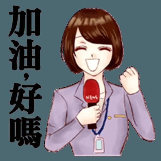 Taiwan Reporter - Sticker 25