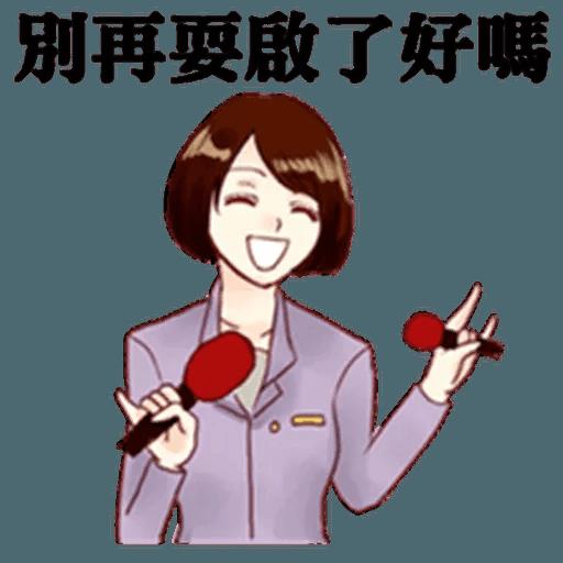 Taiwan Reporter - Sticker 7