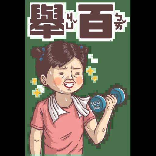 小學課本的逆襲-手繪風大貼圖 - Sticker 9