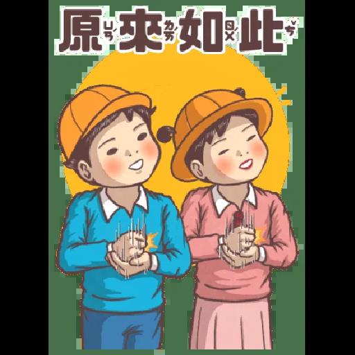 小學課本的逆襲-手繪風大貼圖 - Sticker 5