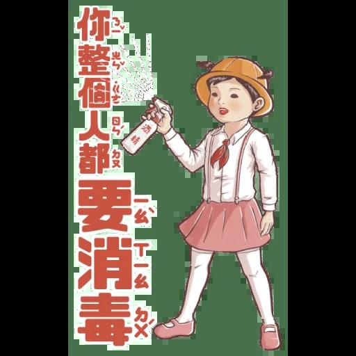 小學課本的逆襲-手繪風大貼圖 - Sticker 20