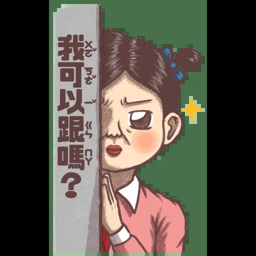 小學課本的逆襲-手繪風大貼圖 - Sticker 3