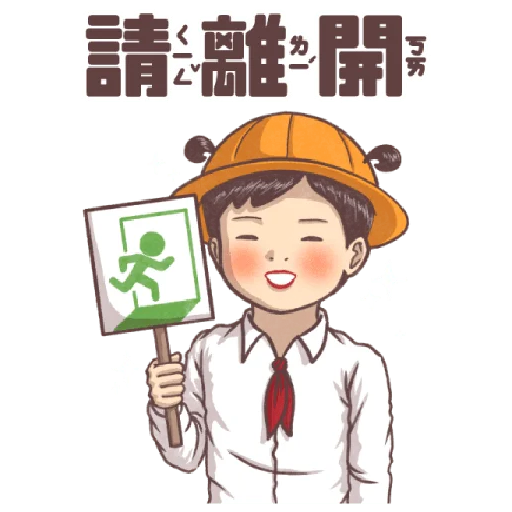 小學課本的逆襲-手繪風大貼圖 - Sticker 21