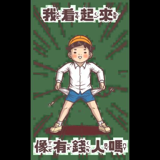 小學課本的逆襲-手繪風大貼圖 - Sticker 8