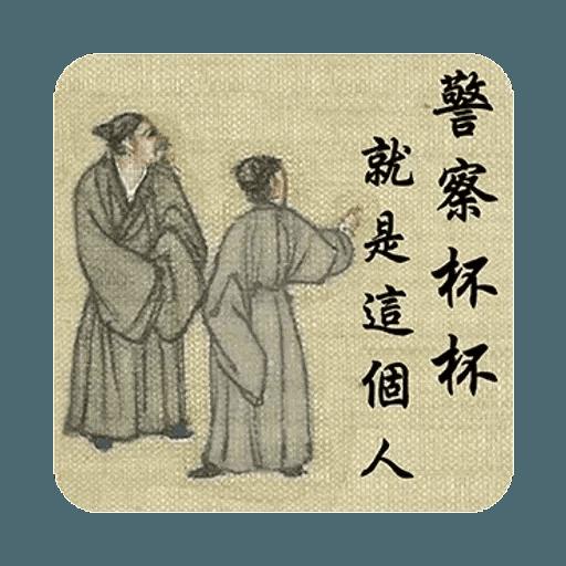明清上河圖之小人物內心戲 - Sticker 9