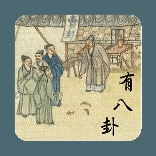 明清上河圖之小人物內心戲 - Sticker 13