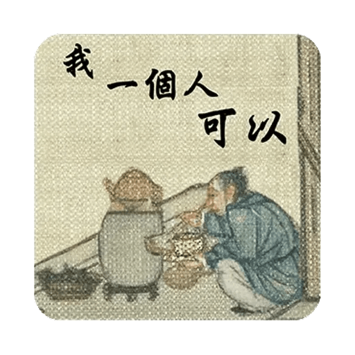 明清上河圖之小人物內心戲 - Sticker 24