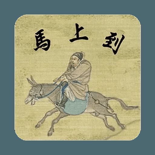 明清上河圖之小人物內心戲 - Sticker 19